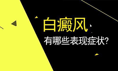 上海健桥医院能治好白癜风吗?白癜风有哪些表