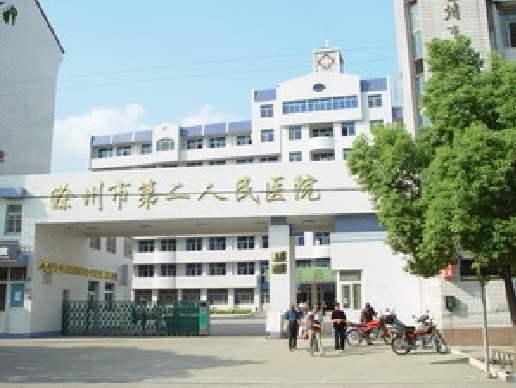 滁州市第二人民医院
