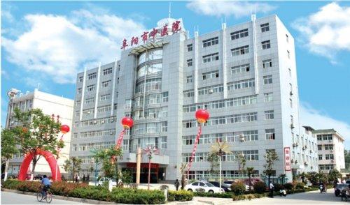 阜阳市中医院