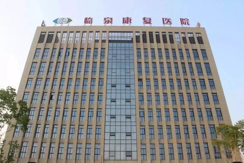 临泉康复医院