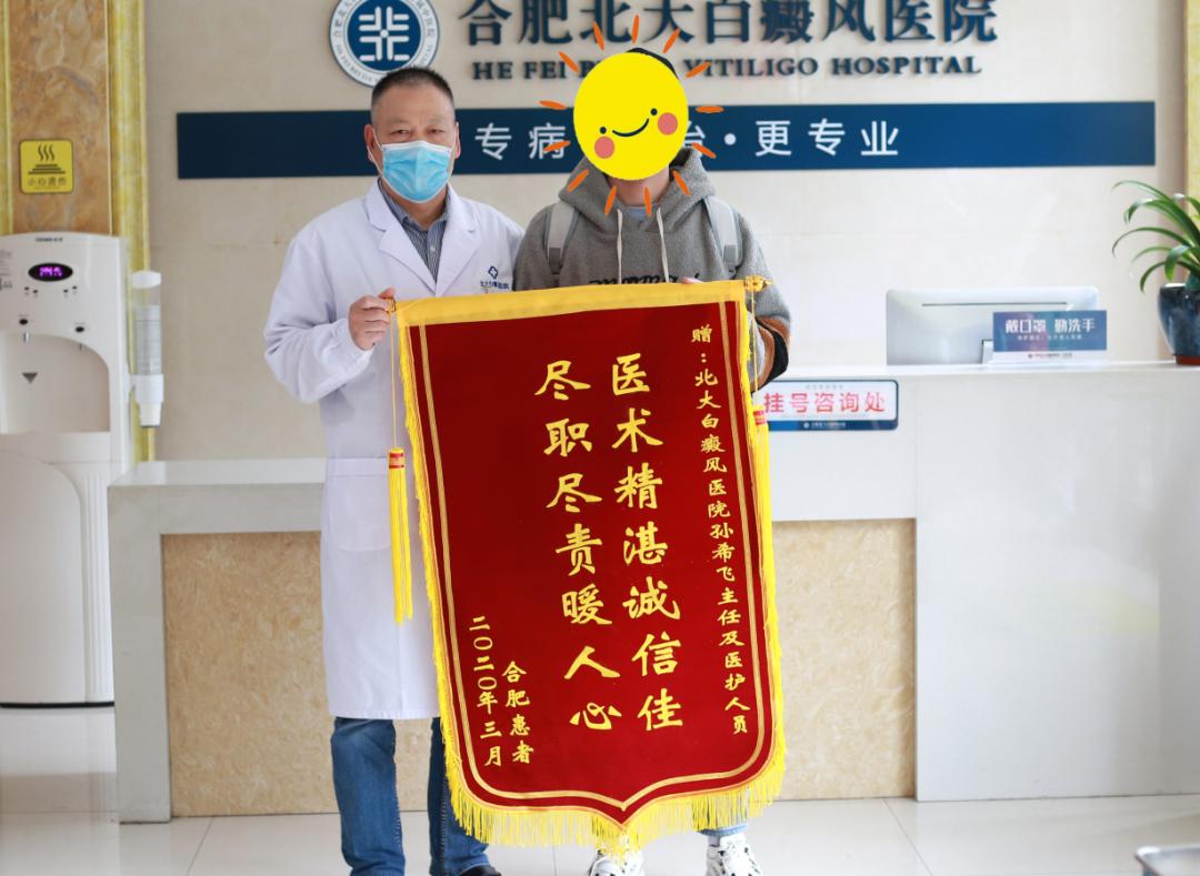 白斑恢复后,他为什么想当医生呢?