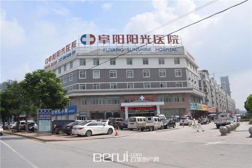 阜阳阳光医院