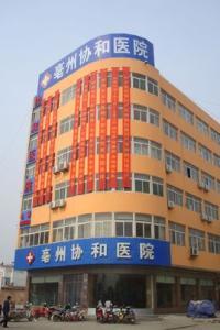 亳州协和医院
