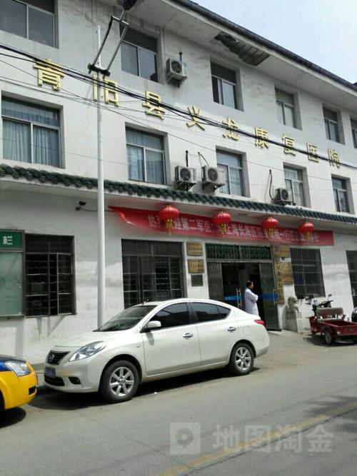 青阳县义龙康复医院