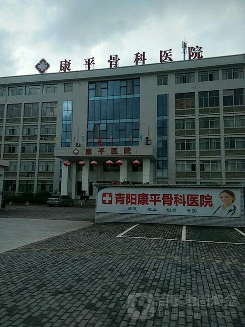 青阳康平骨科医院