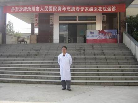 青阳县红十字医院