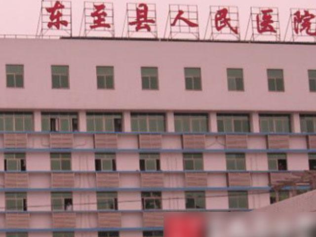 东至县第二人民医院治白斑挂什么号