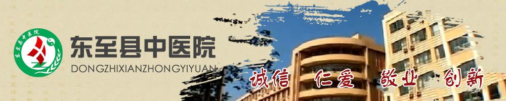 东至县中医院
