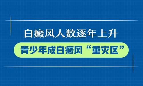 """安庆白癜风医院—青少年成为白癜风""""重灾区""""!"""