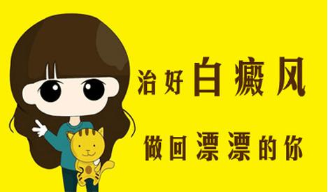 台州有白癜风专科医院吗 女性白癜风有什