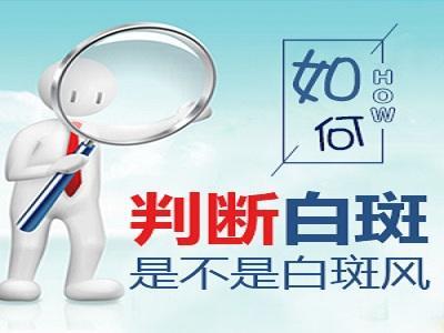 上海医院针对白癜风病情好转的特点进行分析