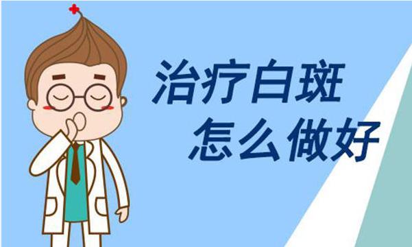 上海医院答白癜风给青少年带来的麻烦!