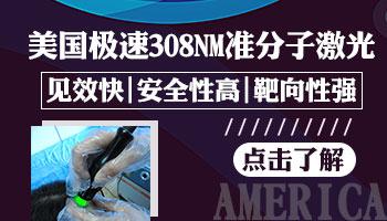 安庆治疗白癜风,308激光需要照射多少次才能治好?