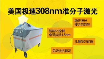 安庆哪家医院有308准分子治疗白癜风,308准分子的核心竞争力