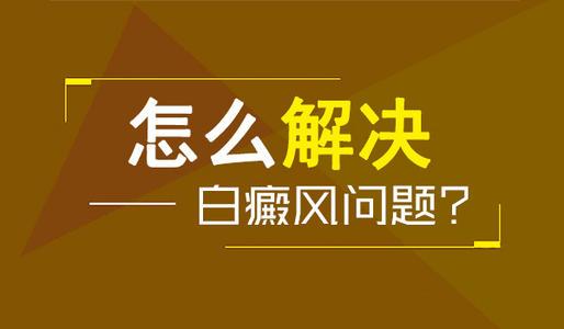 上海医院答患者是否应坚持治疗白癜风?