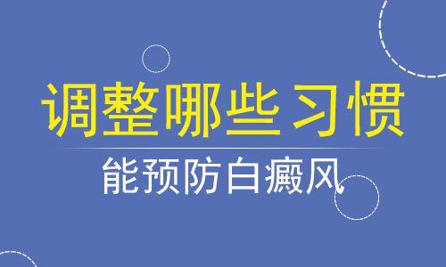 上海医院答白癜风低龄化的三大原因!