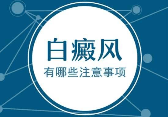 上海医院答哪些措施有利于白癜风呢?