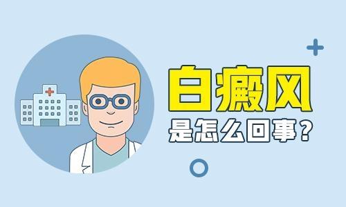 """合肥治療白癜醫院—為何白癜風""""偏偏""""賴上你"""