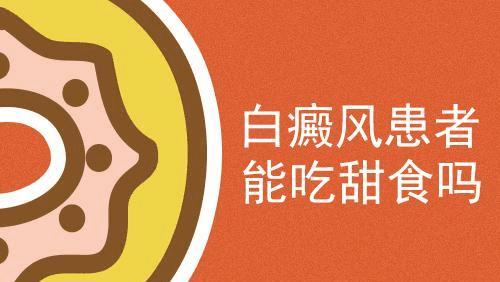 白癜风患者吃甜食有什么影响?
