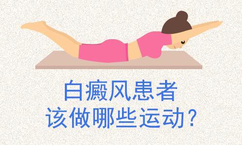 白癜风患者适宜做的运动