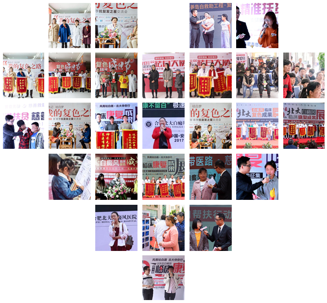 同分享•共见证|老牌北大第30届成果展亮点之——18位白癜风复色患友经验现场分享!