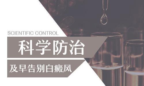 芜湖白癜风专科医院:这3大方法不适合儿童白癜风