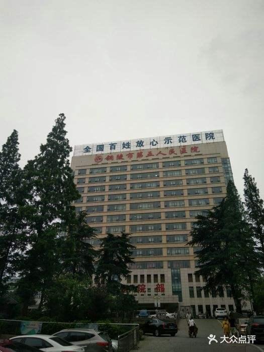 铜陵市义安区人民医院白癜风院长