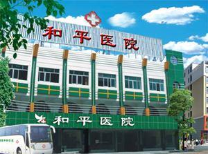 芜湖和平医院