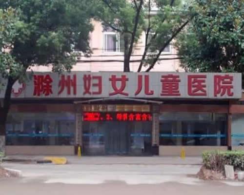滁州妇女儿童医院