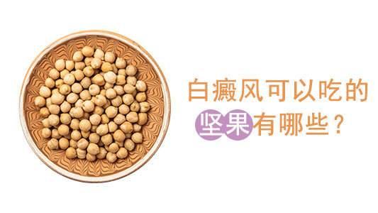 上海医院答为什么坚果适合白癜风患者吃?