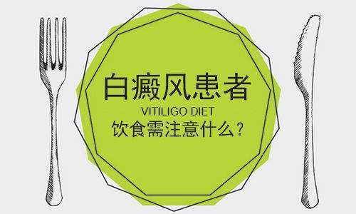 白癜风患者怎么饮食科学?