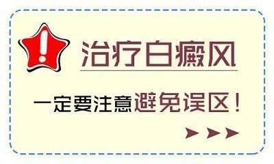 蚌埠年轻人患上白癜风影响常见问题