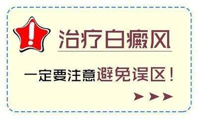 """安庆白癜风的7大""""谣言"""""""