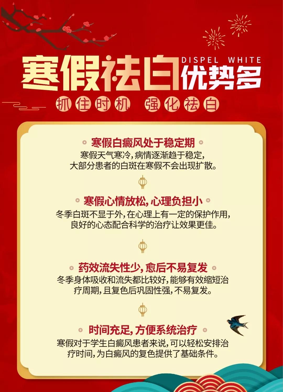 淮南告白基金2周年公益礼遇|寒假青少儿白癜风5大援助定向帮扶!