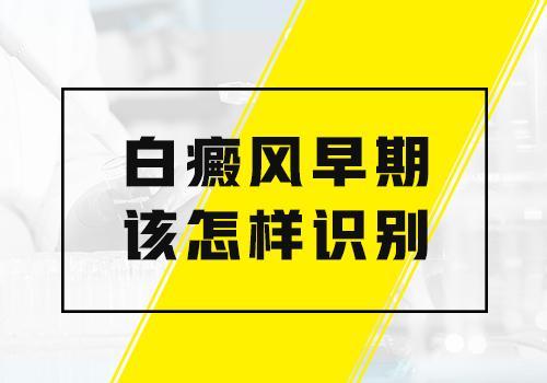 宣城专治白癜风:白癜风3种典型特征