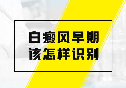 上海医院答白癜风是有传染性的吗?