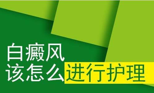 滁州白癜风护理的注意事项!