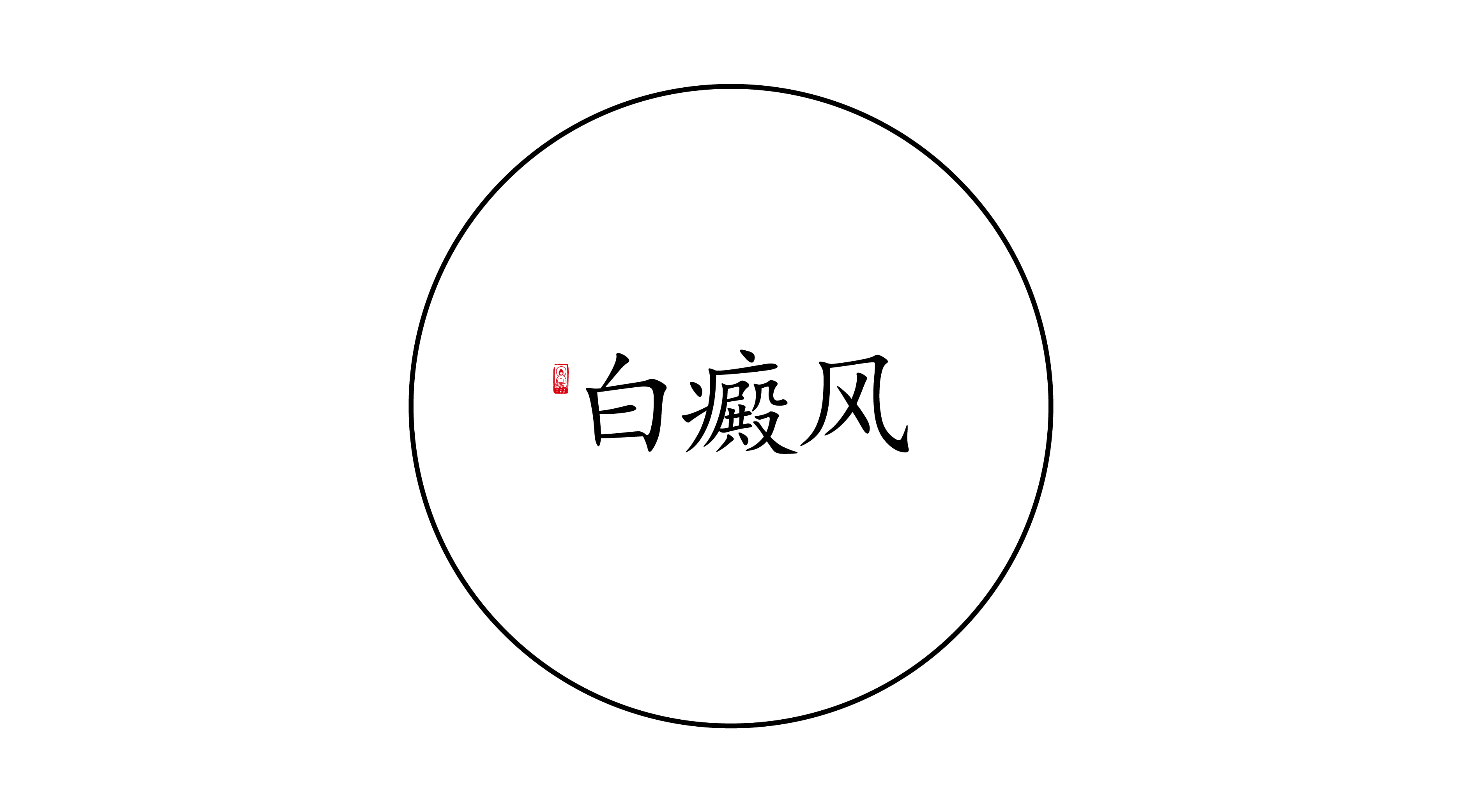 上海徐英华答白癜风出现后如何诊治?