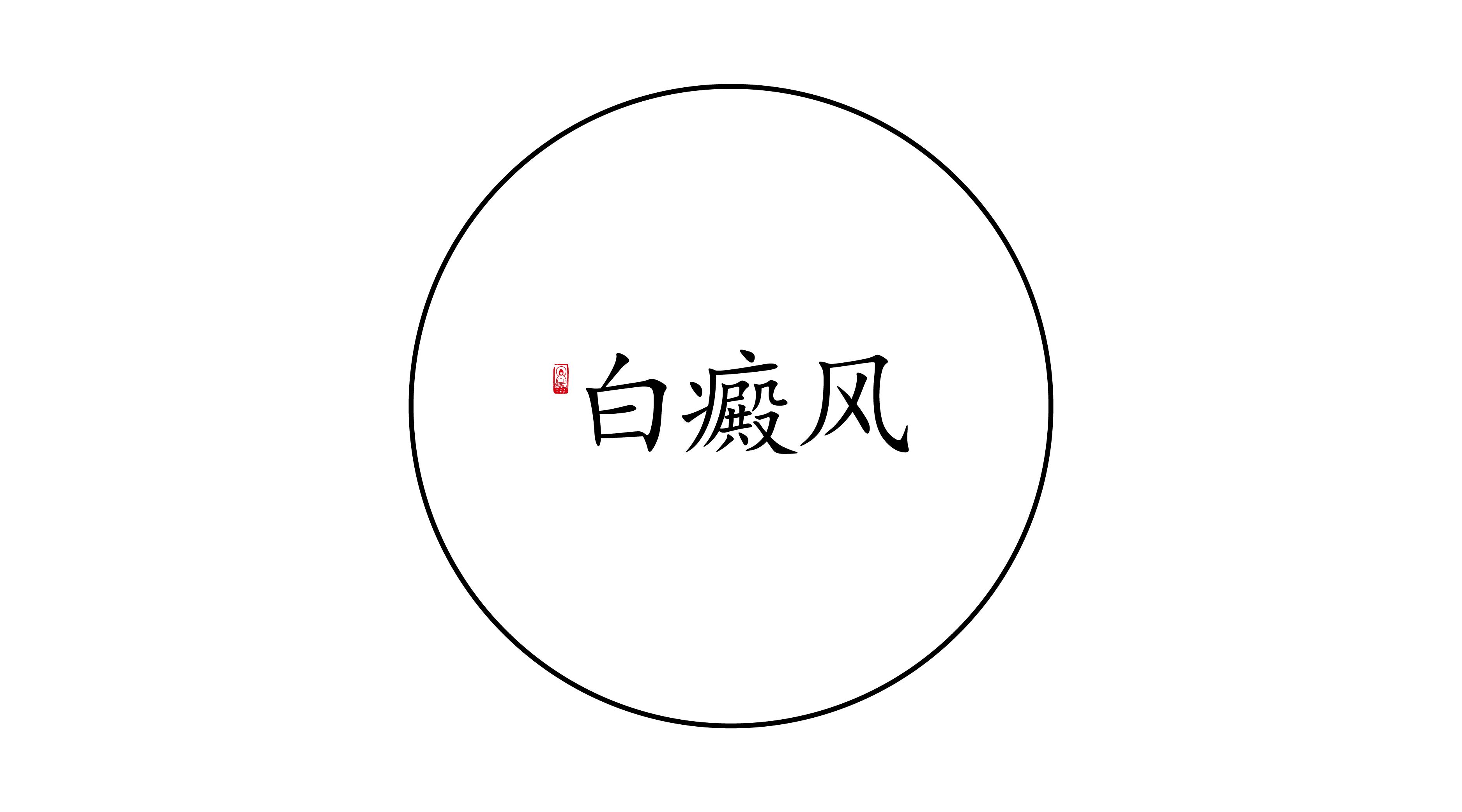 上海医院带你正确认识白癜风的分型
