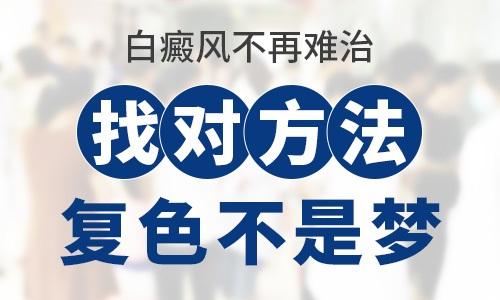 芜湖白癜风自体表皮移植术的介绍