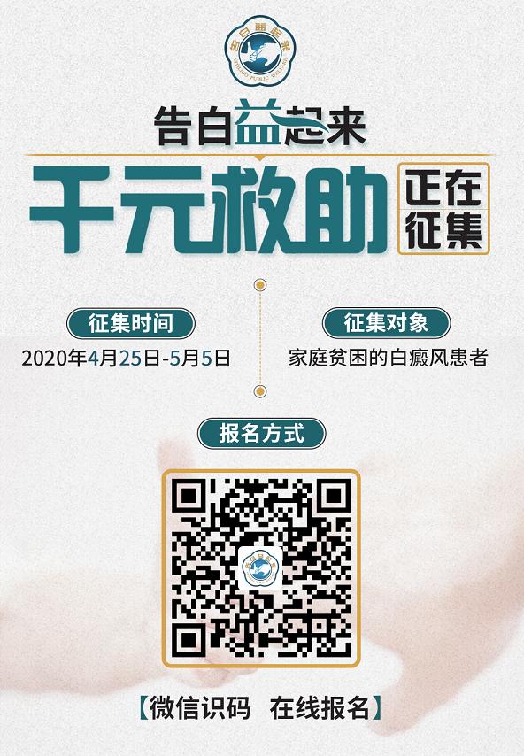 合肥白癜风医院:北京专家个人出资援助患者