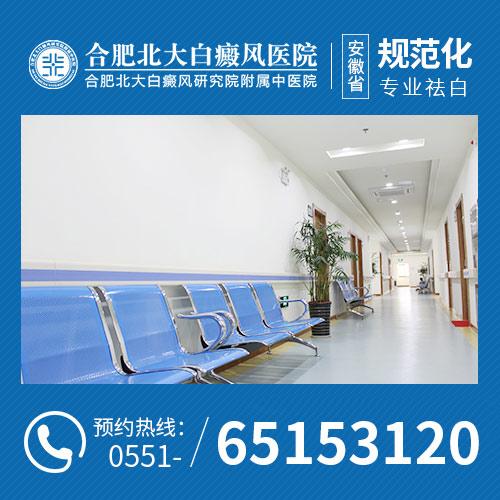 合肥白癜风专科医院