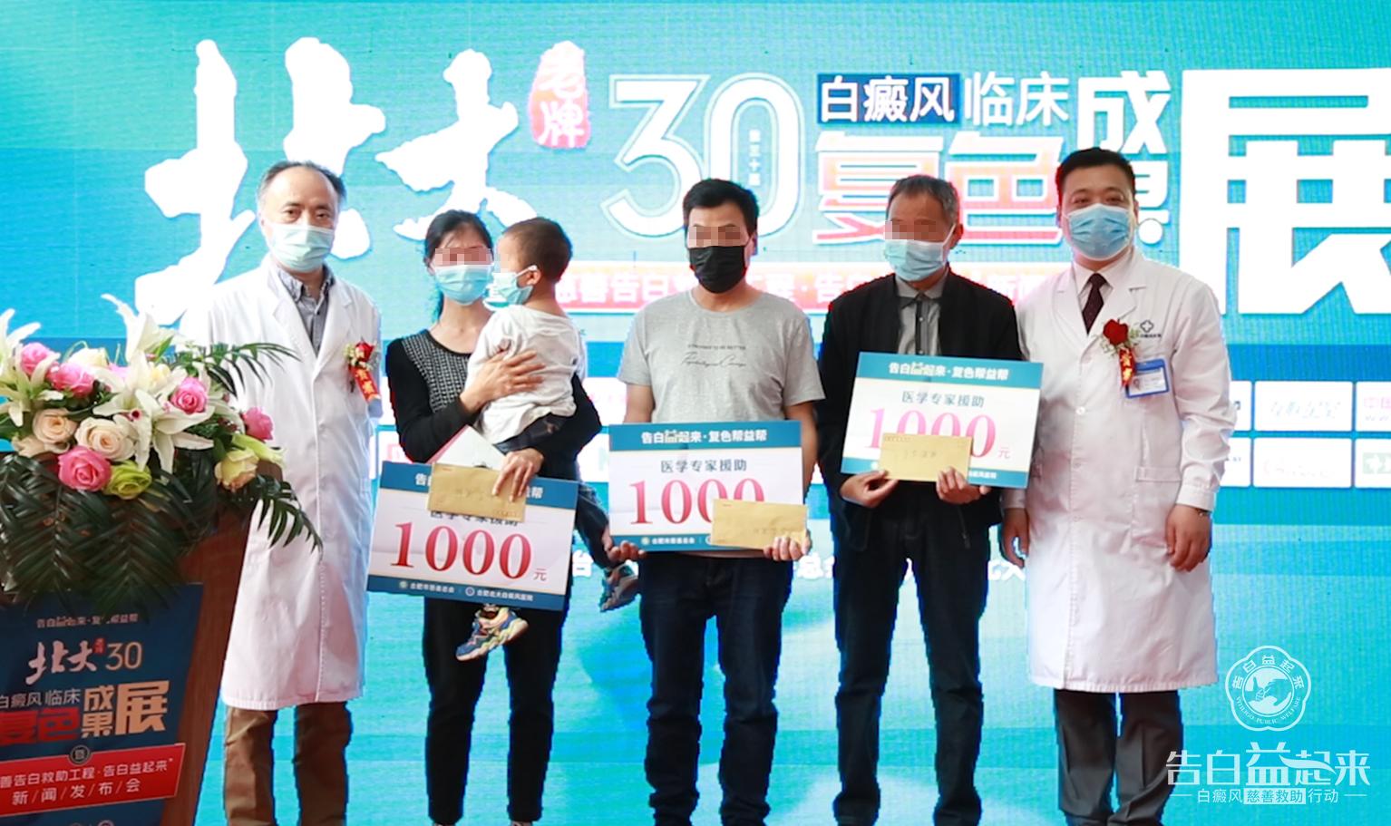 """五月一日合肥北大白癜風醫院告白益起來""""白癜風慈善救助行動今日啟動"""