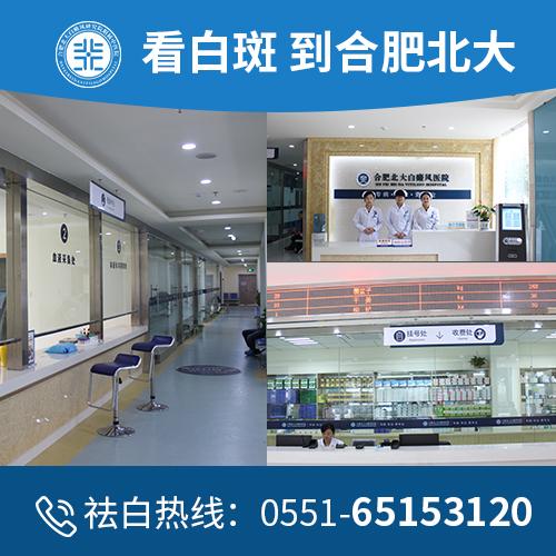 安徽白癜风医院
