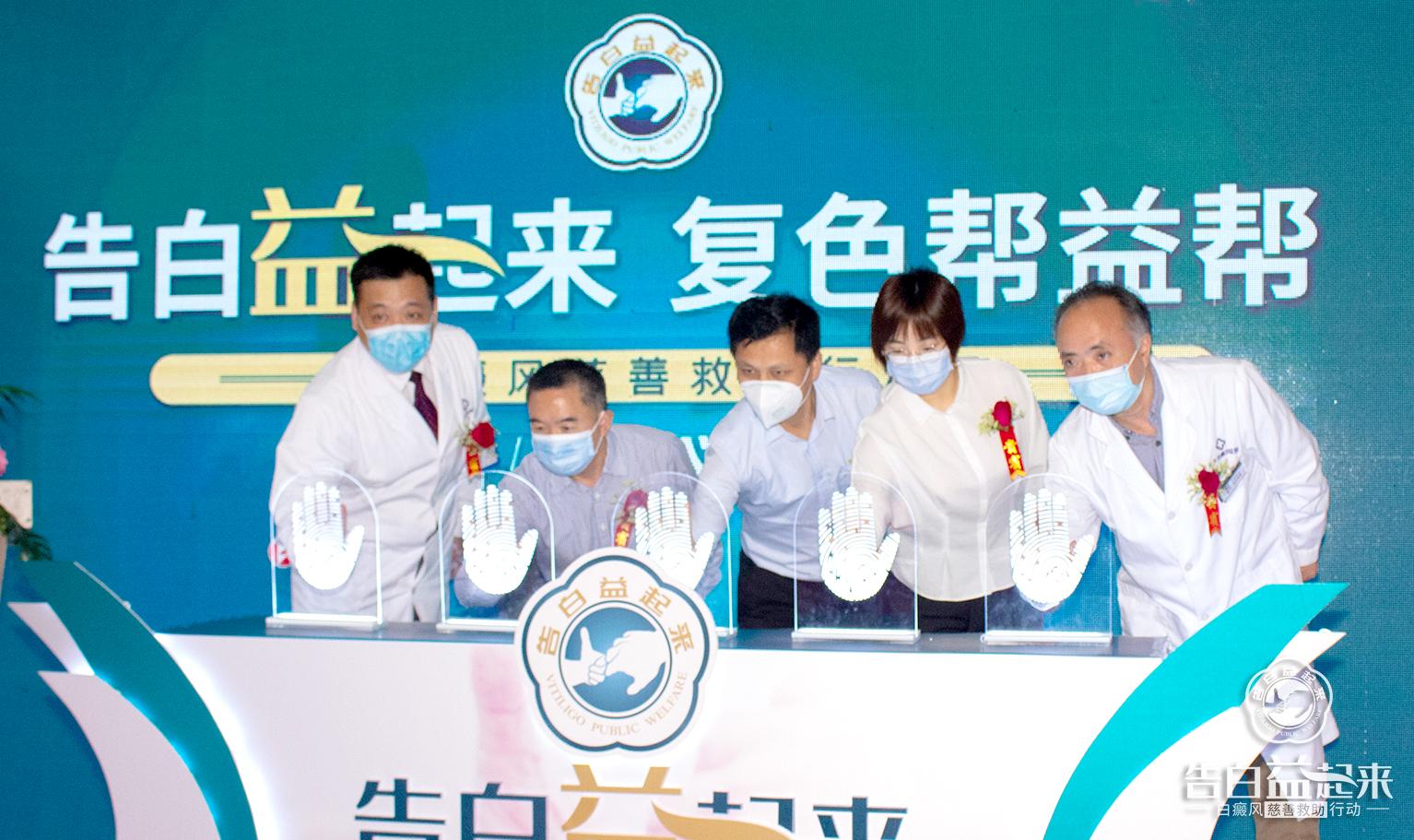 合肥治疗白癜风:慈善救助行动开启了新方向