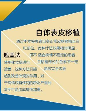 安庆白癜风表皮移植术对小孩有危害吗?
