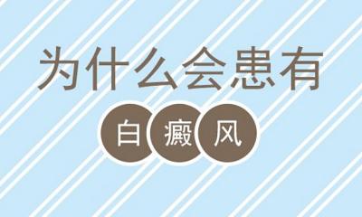 上海医院答白癜风是怎么引起的?