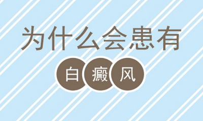 上海医院答哪些因素可以诱发白癜风?