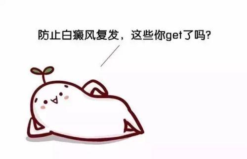 滁州怎么治白癜风:患者要牢记4句防复发口诀!