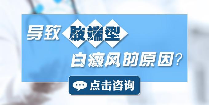 湘潭导致肢端型白癜风原因有哪些?